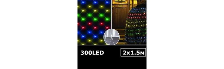 LED (сетка) занавес Водопад 2х1,5м RGB