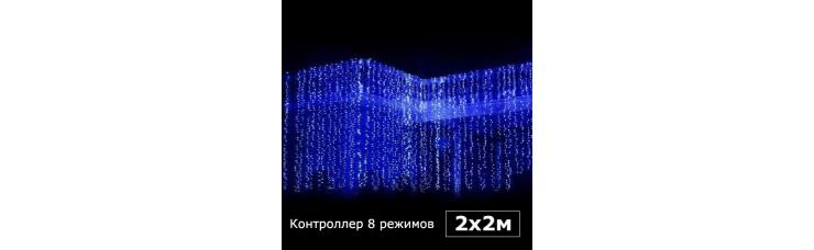 Светодиодный занавес с контроллером 2х2м синий