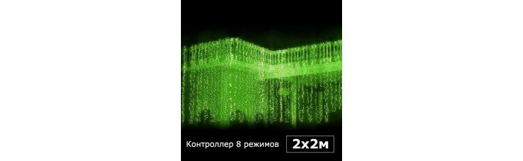 Светодиодный занавес с контроллером 2х2м зеленый
