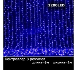 Светодиодный занавес с контроллером 2х6м синий