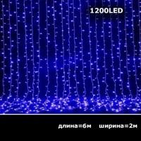 Световой занавес 2х6 м синий