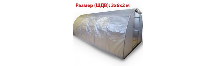 Теплица с покрытием из армированной пленки (ШДВ) 3х6х2 м